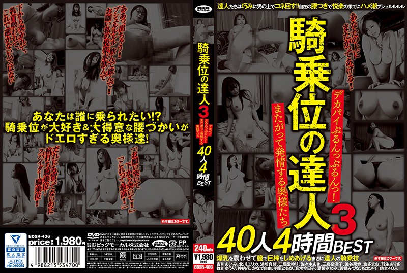 BDSR-406 watch jav online Erika Kitagawa Ruri Saijo A Cowgirl Master 3 She's Wiggling And Jiggling Her Huge Tits! Housewives Who Get Horny And Mount