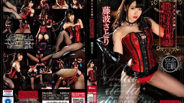 SALO-008 xxx girls Queen Satori's Training Room Satori Fujinami