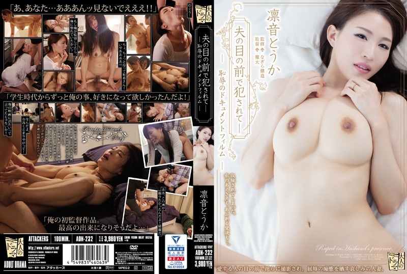 ADN-232 asian sex She Was Fucked In Front Of Her Husband – The Documentary Film Of Shame – Toka Rinne