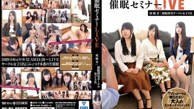 ANX-116 japan porn The H*******m Seminar LIVE The Subjects: 3 H*******m Research Club Girls