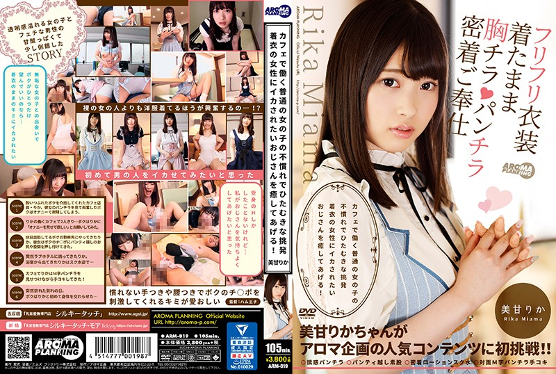ARM-819 jav789 Rika Miami A Regular Woman Who Works At A Cafe Is Not Used To Always Taking On Challenges This Old Man Wants A