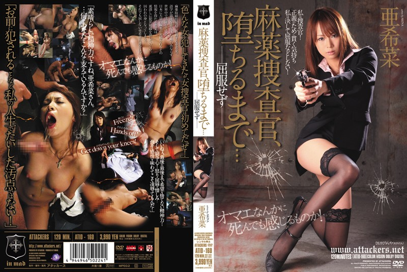 ATID-160 jav sex Narcotics Investigation Squad Until you obey…–She Will not Give in–Akina