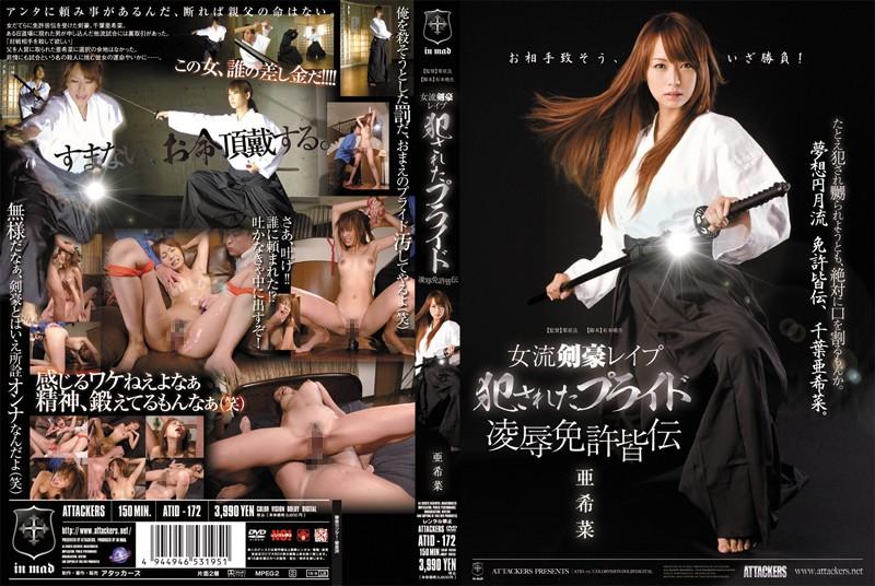 ATID-172 jav watch online Female Swordswoman Rape, Ravaged Bride Tortured and Raped By Sensei Akina