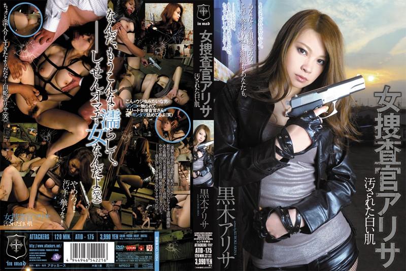ATID-175 porn movies free Female Detective Alisa – Soiling Her White Skin Arisa Kuroki
