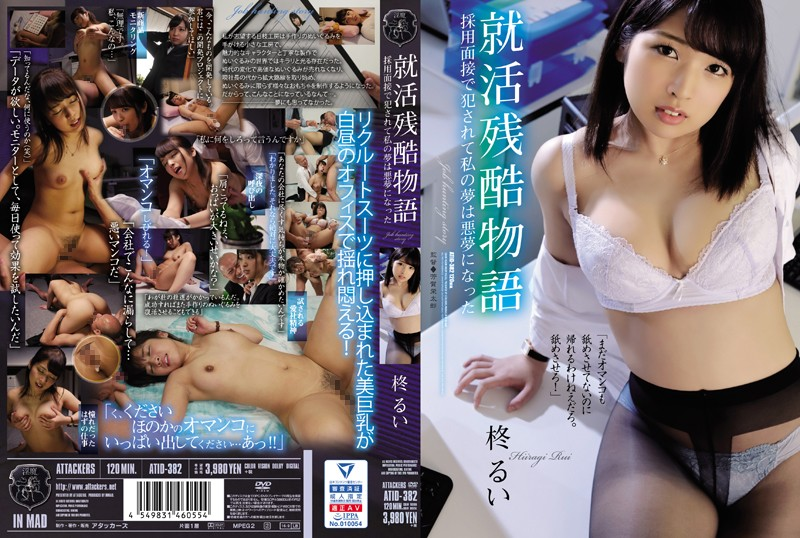ATID-382 free movies porn Rui Hiiragi A Cruel Story Of Job-Hunting I Got Fucked At My Hiring Interview, And That's How My Dream Turned