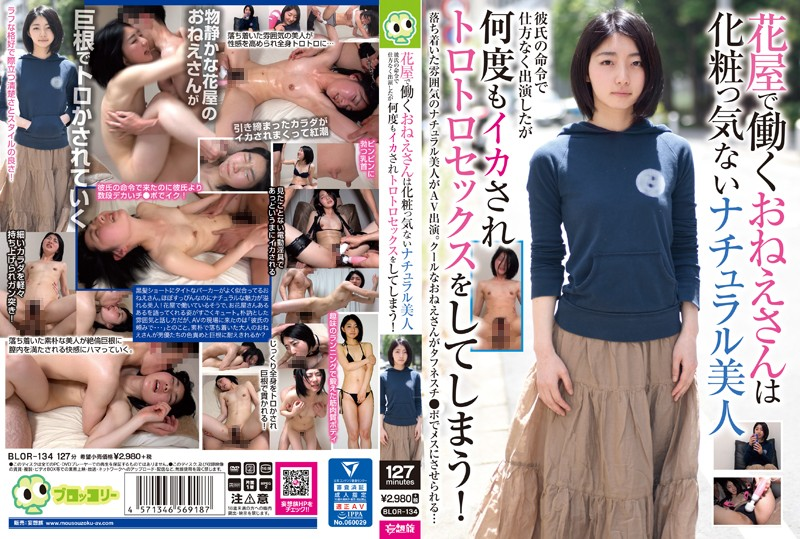 BLOR-134 jav free streaming A Natural Beauty Who Works In A Flower Shop – She's Only Doing Porn Because Her Boyfriend Ordered
