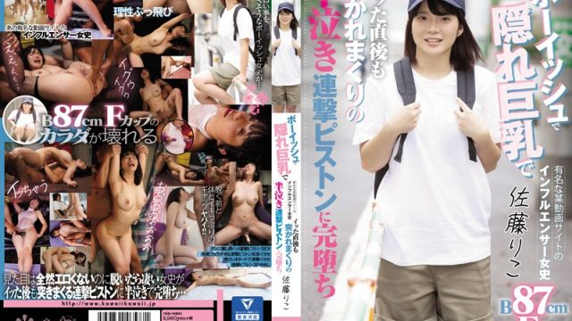 CAWD-040 porn japan Riko Sato A Female Influencer On A Famous Video Website With Boyish Good Looks And Secretly Big Tits Even