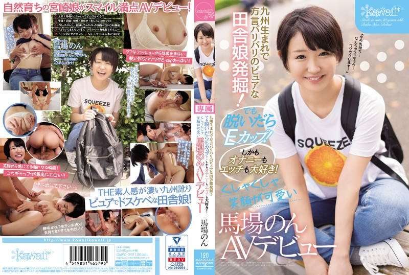 CAWD-042 jav sex Non Baba We Made A Fantastic Discovery Of This Country Girl With A Pure Heart, Born In Kyushu And Full Of