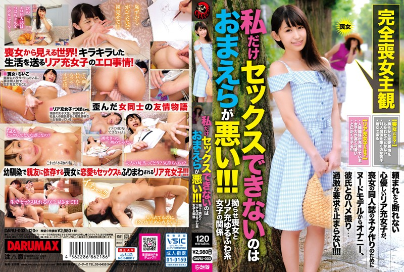 DARU-003 full free porn Emi Tsubai The Fact That I'm The Only One Who Doesn't Get To Have Sex, It's All Your Fault!! The Relationship