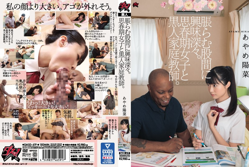 DASD-619 best free hd porn Ayame Yosai She Was Super Intrigued By His Bulging Crotch An Adolescent Girl And A Black Private Tutor Hina