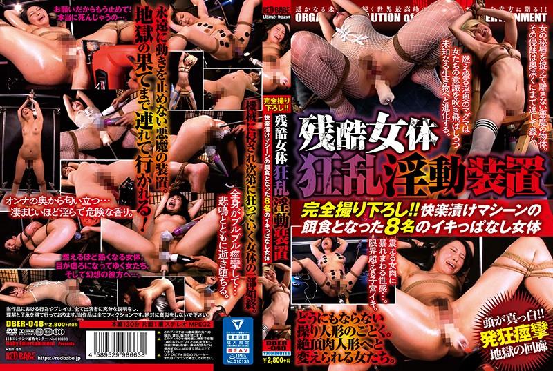DBER-048 javxxx Hitomi Shirai Ami Kasai Women Get Fucked By A Machine – Brand New Edition – 8 Women Become Prey To The Pleasure Machine That