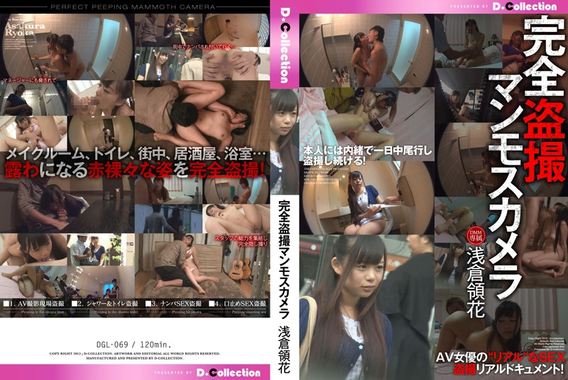 DGL-069 asian porn movies All Peeping Mammoth Camera Extravaganza Ryoka Asakura