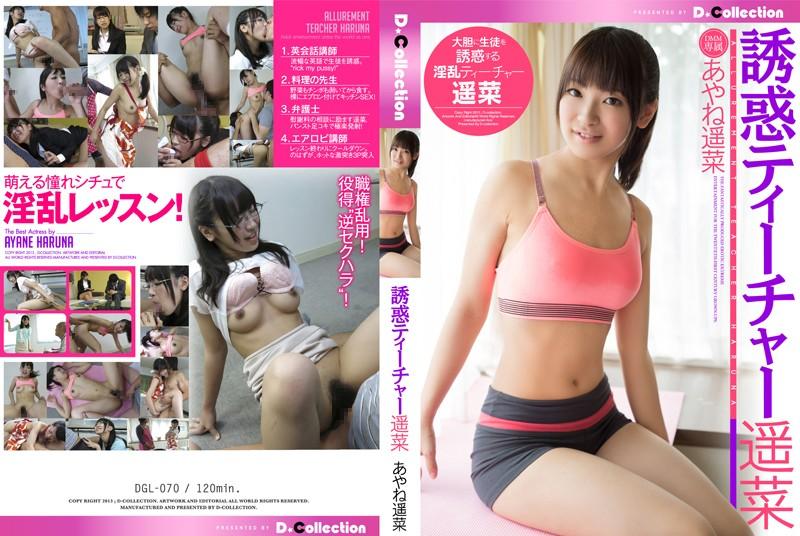 DGL-070 jav teen Tempting Teacher Haruna Haruna Ayane