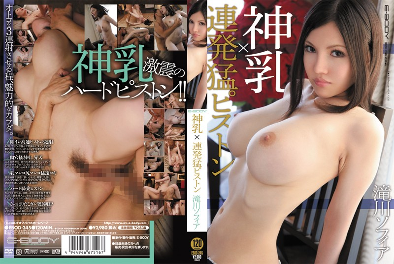EBOD-245 japanese porn streaming HOLY TITS x Rapid Fire Pistons Sofia Takigawa