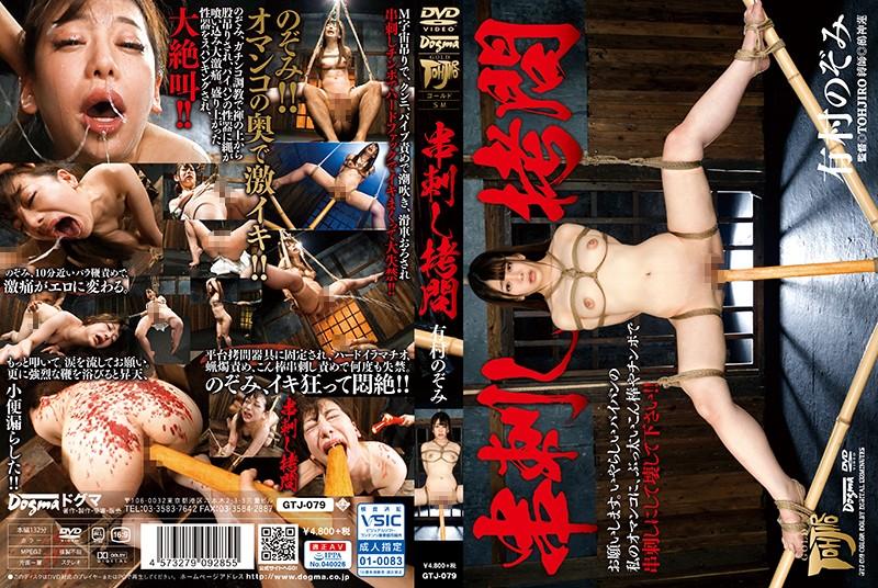 GTJ-079 japanese sex movie Transfixation Fuck Nozomi Arimura
