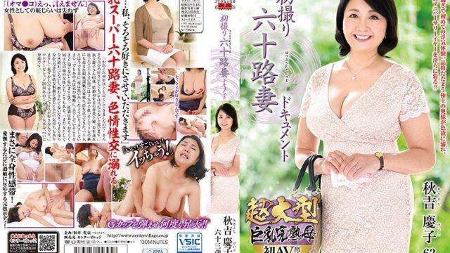 JRZD-928 free japanese porn First Time Filming In Her 60s Keiko Akiyoshi