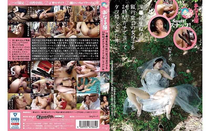 FP-027 hpjav Yukino Matsu The Anal Snuff! This Bank Teller Looks Just Like Eri Fuka*** And This Is What Happened When We Spent