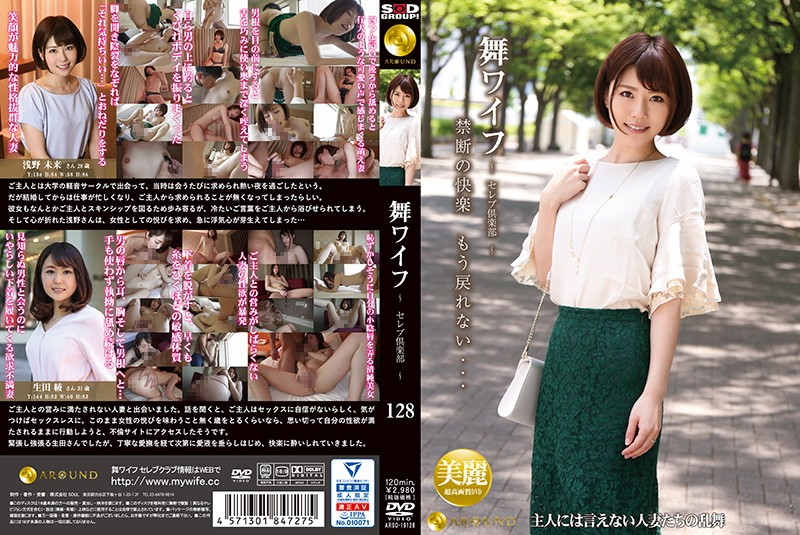 ARSO-19128 watch jav online My Wife -Celeb Club- 128