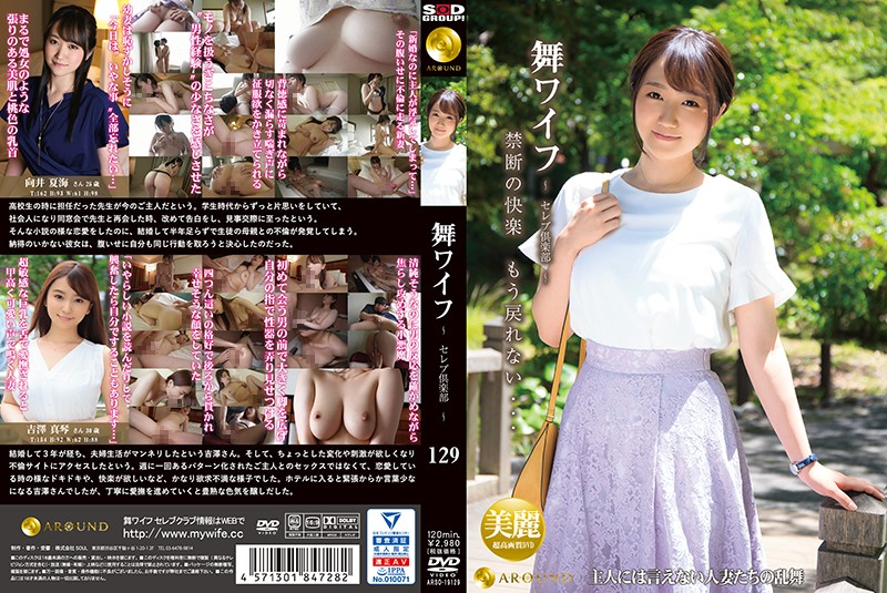 ARSO-19129 best free porn My Wife -Celeb Club- 129