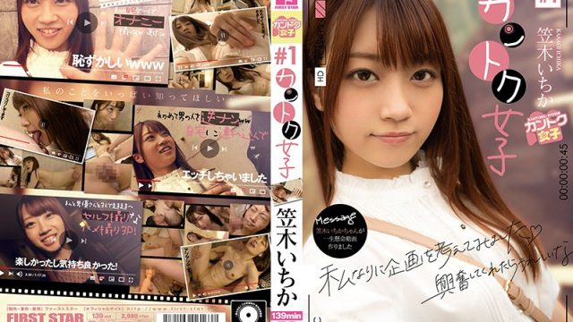 JOSI-001 jav hd Supervisor Girl #1 Ichika Kasagi