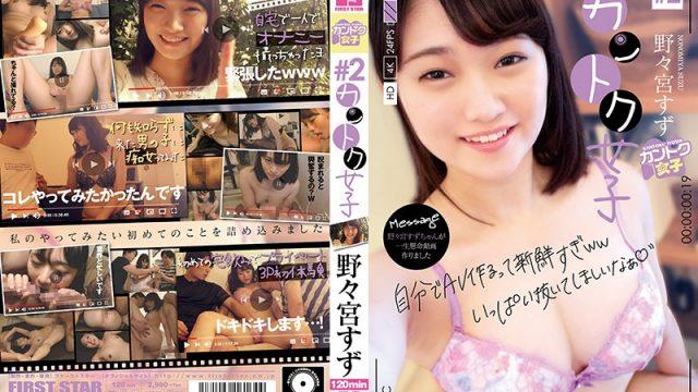JOSI-002 hot jav Supervisor Girl #2 Suzu Nonomiya