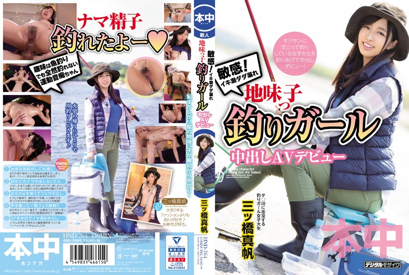HND-764 jav stream Maho Mitsuhashi Sensuality! A Cum Squirting Overflowing Plain Jane Girl A Fishing Girl Makes Her Creampie Adult