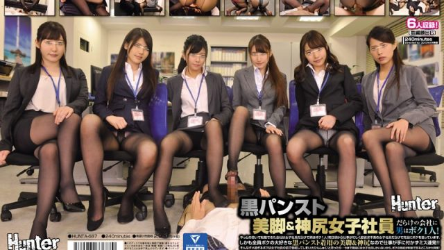 HUNTA-687 jav hd Black Pantyhose And Beautiful Legs & A Godly Ass I'm The Only Man In A Company Filled With Nothing