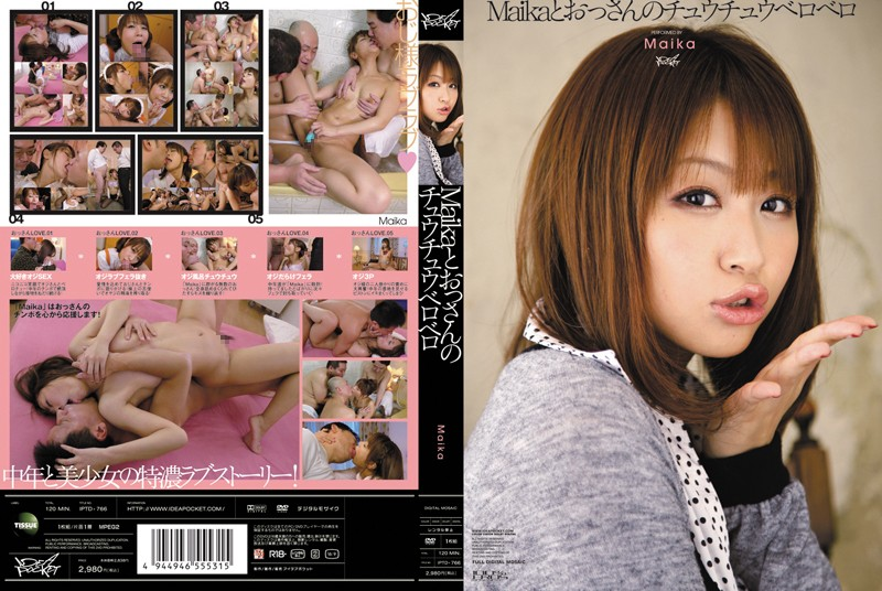 IPTD-766 jav online Maika French Kissing Old Men