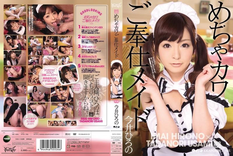IPTD-769 jav xxx Really Cute Slave Maid Hirono Imai