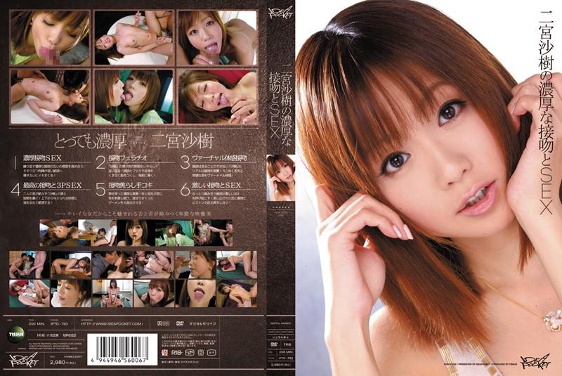 IPTD-783 Javdoe Sticky Kisses and SEX With Saki Ninomiya