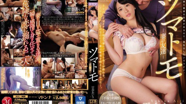 JUL-068 free jav porn My Wife's Friend Airi Yukina