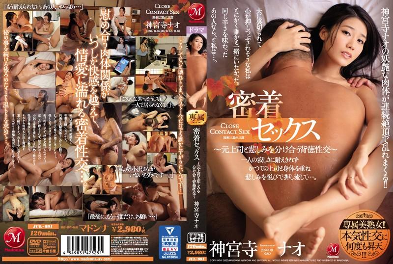 JUL-091 jjgirls Nao Jinguji's Alluring Body Is Going Cum Crazy In Consecutive Orgasmic Ecstasy!!