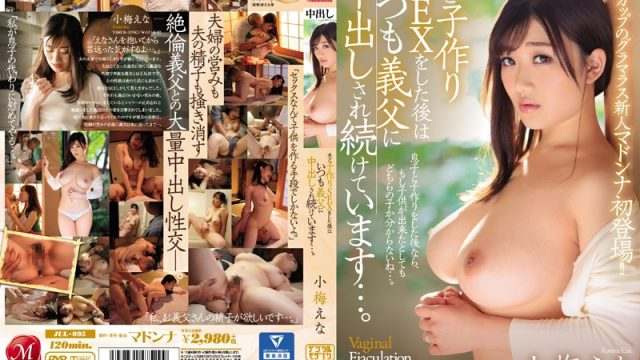 JUL-095 asian xxx Ena Koume A K-Cup Titty Glamorous Fresh Face Madonna Is Making Her Glorious First Appearance!! After She Has