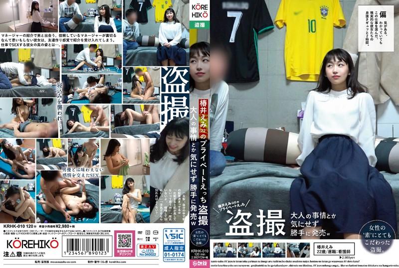 KRHK-010 free movies porn Emi Tsubai Emi Tsubai (22 Years Old) Peeping Private Fuck Videos We Paid No Attention To Grownup Circumstances