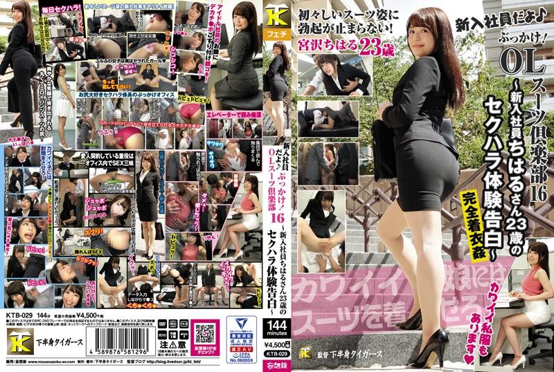 KTB-029 stream jav Chiharu Miyazawa I'm The New Girl! Wanna Bukkake Me? – OL Suit Club 16 – The Sexual Harassment Of New Employee
