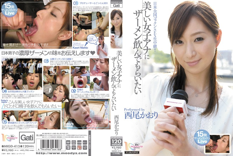 MIGD-415 jav free streaming I Want a Beautiful Female Anchor to Drink My Cum – Kaori Nishioka