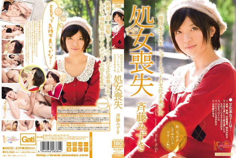 MIGD-439 VJav Beautiful Short-Haired College Girl Mizuki Saito Loses Her Virginity on Camera!