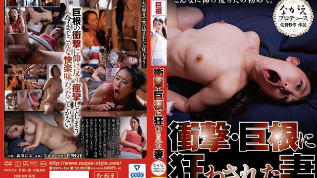 NSPS-854 VJav Shocking A Married Woman Driven Insane By Cocks Hotaru Mori