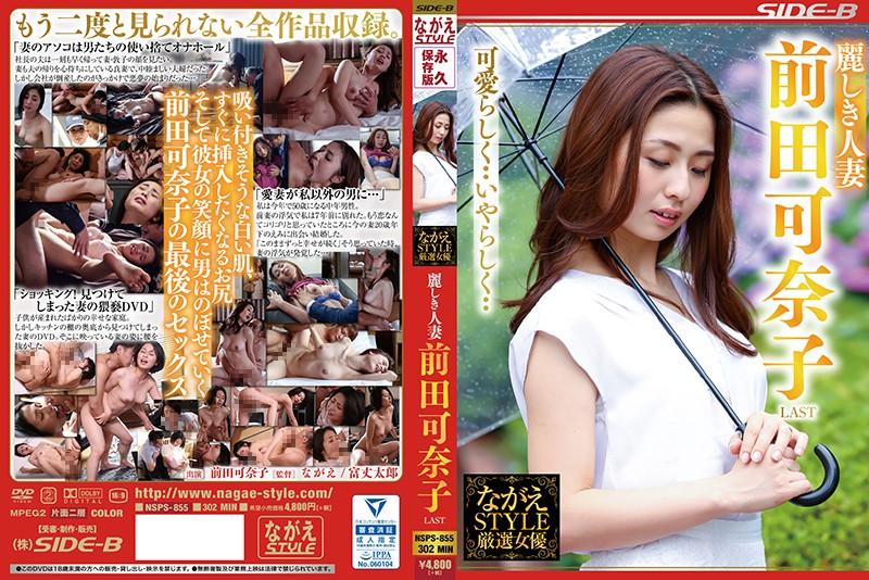 NSPS-855 jav videos A Beautiful Married Woman Kanako Maeda LAST