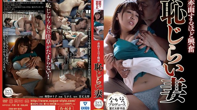 NSPS-856 jav watch So Exciting She's Red In The Face, Embarrassed Wife, Yuriko Sagara