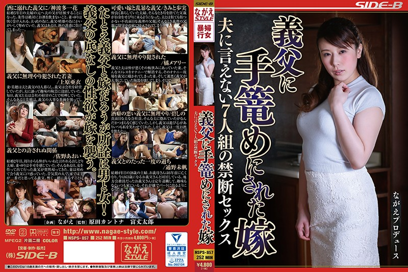 NSPS-857 japanese porn movies Megumi Shino Ai Uehara A Bride Who Got Fucked By Her Father-In-Law Forbidden Sex With 7 Men, And She Can Never Tell Her