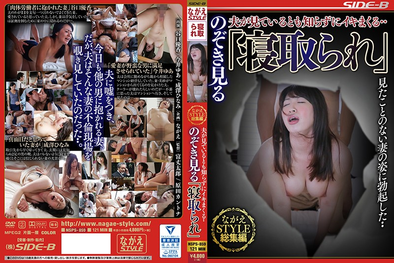 NSPS-859 JavGuru She's Cumming Without Even Realizing That Her Husband Is Watching Peeping Cuckold Sex