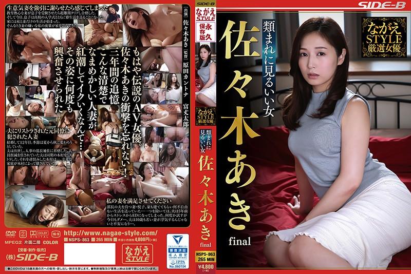 NSPS-863 jav watch Uncommon Good Girl Aki Sasaki Final