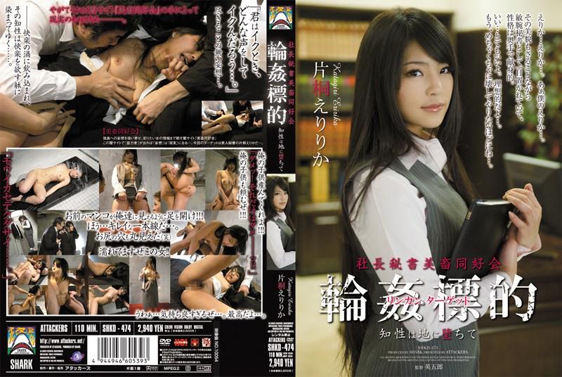 SHKD-474 streaming sex movies CEO Secretary Admiration Club Gang Rape Target: Fucking Her Dumb Erika Katagiri