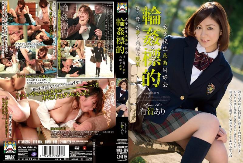 SHKD-505 japanese adult video Schoolgirl Rape Society – Gang Rape Target – Fleeting Dreams And Harsh Realities Ari Ariga
