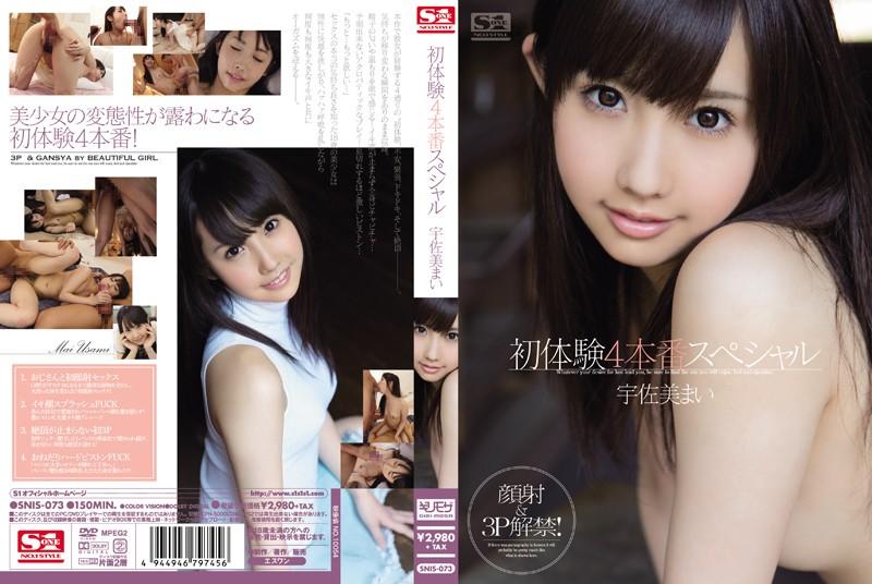 SNIS-073 japaness porn First Experiences #4 Real Fuck Special: Mai Usami