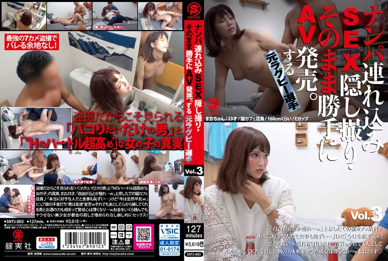 SNTJ-003 freejav Former Rugby Player Takes Her to a Hotel, Films the Sex on Hidden Camera, and Sells it as Porn. vol.
