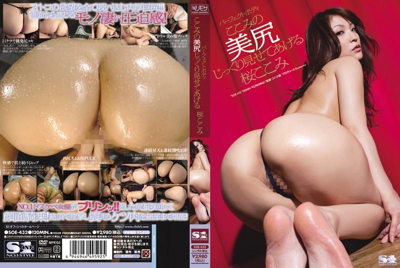 SOE-432 hd porn stream Perfect Body  I'm Kokomi. Let Me Show You My Beautiful Ass Kokomi Sakura