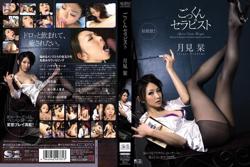 SOE-443 jav sex Cum Swallowing Therapist – Shiori Tsukimi