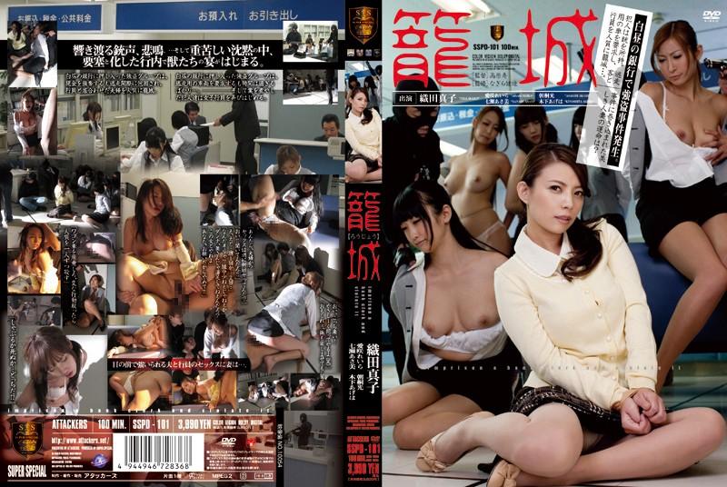 SSPD-101 japanese porn videos Besieged
